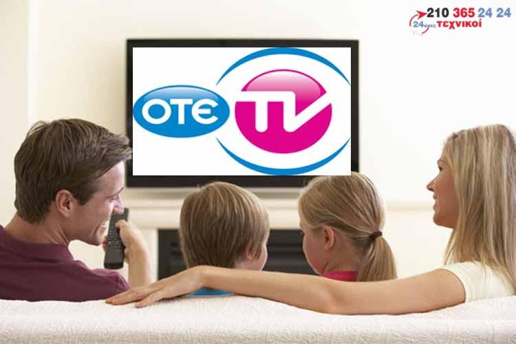 ΤΕΧΝΙΚΟΙ OTE TV ΤΕΧΝΙΚΟΣ OTE TV ΒΛΑΒΕΣ ΤΗΛΕΦΩΝΑ ΓΚΥΖΗ