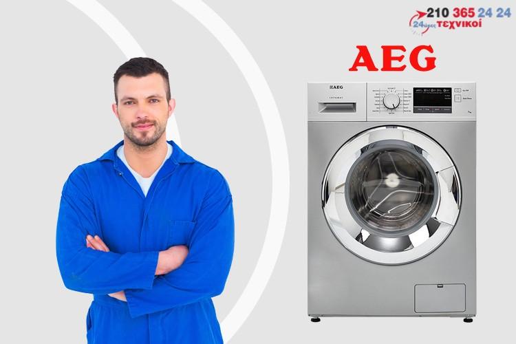 SERVICE ΕΠΙΣΚΕΥΕΣ ΠΛΥΝΤΗΡΙΑ ΡΟΥΧΩΝ AEG