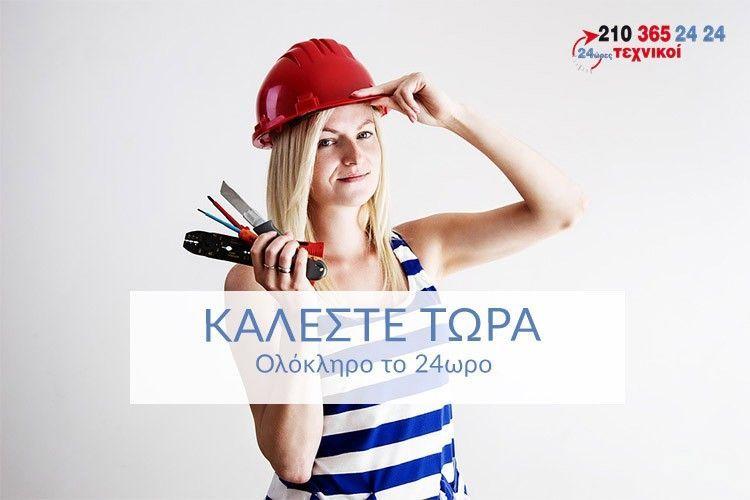 ΗΛΕΚΤΡΟΛΟΓΟΙ-ΚΟΛΩΝΑΚΙ-ΕΠΙΚΟΙΝΩΝΙΑ