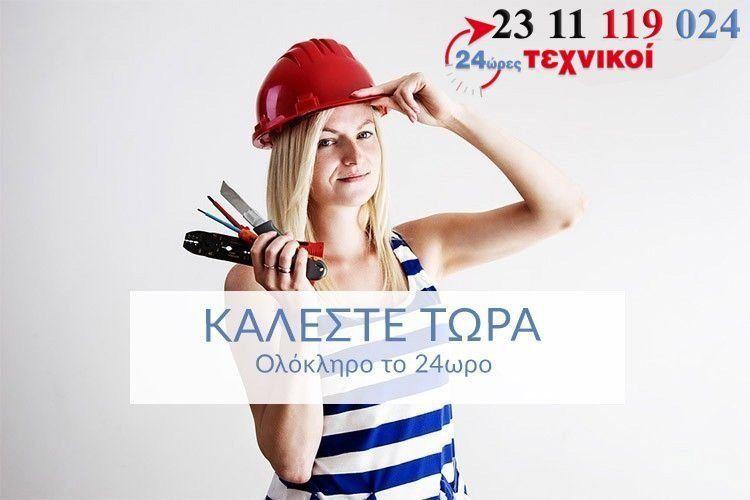 texnikoi-service-thessaloniki