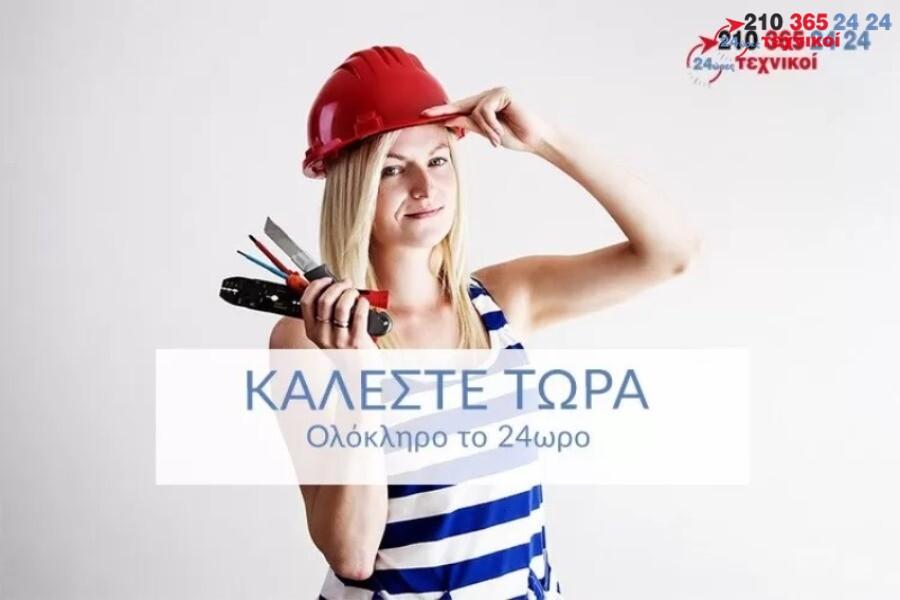 ΤΕΧΝΙΚΟΙ OTE TV ΛΑΡΙΣΑ